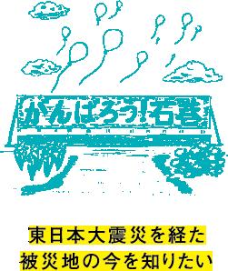 東日本大震災を経た被災地の今を知りたい